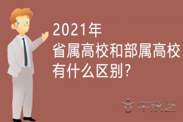2021年省属高校和部属高校有什么区别?