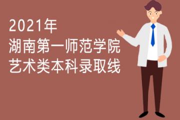2021年湖南第一师范学院艺术类本科录取线