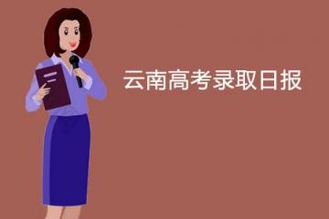 快看!2021云南高考录取日报新鲜出炉