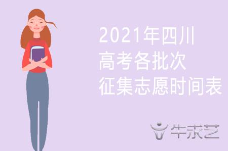 2021年四川高考各批次征集志愿时间表