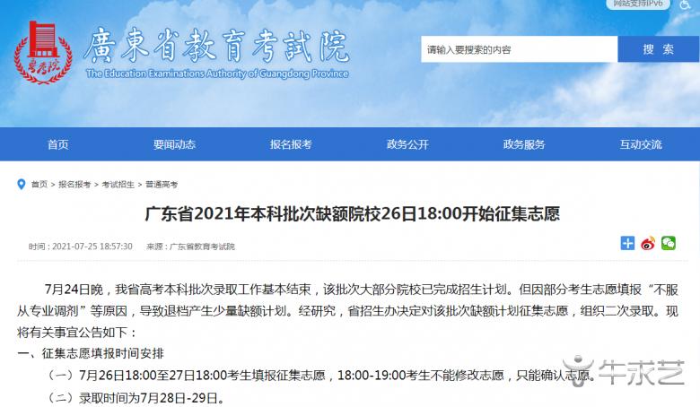 广东省2021年本科批次缺额院校26日下午开始征集志愿