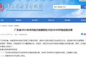快看!广东省2021年本科批次缺额院校26日下午开始征集志愿