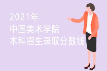 2021年中国美术学院本科招生录取分数线