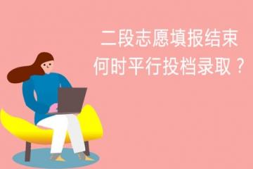 浙江省二段志愿填报结束,何时平行投档录取?具体流程图解