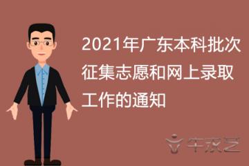2021年广东本科批次征集志愿和网上录取工作的通知