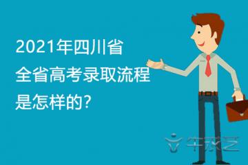 2021年四川省全省高考录取流程是怎样的?