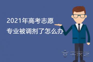 2021年高考志愿专业被调剂了怎么办?