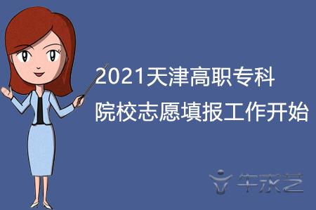 2021天津高职专科院校志愿填报工作开始