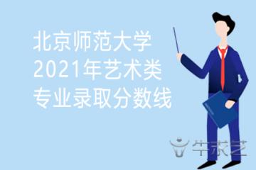 北京师范大学2021年艺术类专业录取分数线