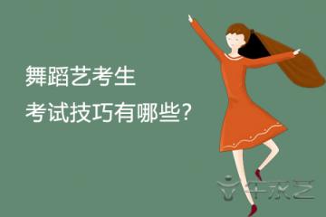 舞蹈艺考生考试技巧有哪些?