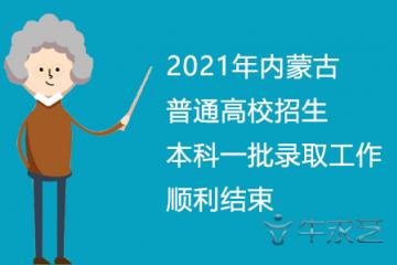 2021年内蒙古普通高校招生本科一批录取工作顺利结束