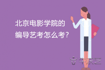 北京电影学院的编导艺考怎么考?