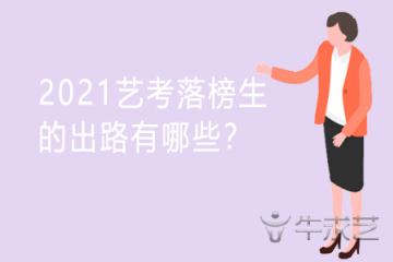 2021艺考落榜生的出路有哪些?