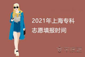 2021年上海专科志愿填报时间