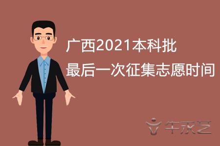 广西2021本科批最后一次征集志愿时间