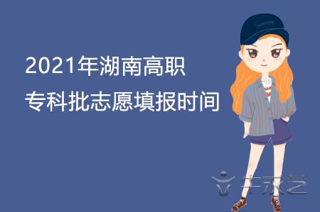 2021年湖南高职专科批志愿填报时间
