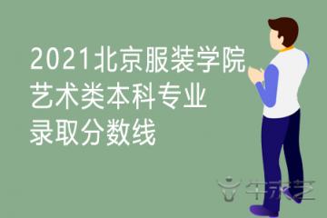 2021北京服装学院艺术类本科专业录取分数线