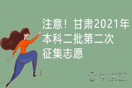 注意!甘肃2021年本科二批第二次征集志愿
