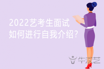 2022艺考生面试如何进行自我介绍?