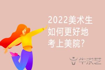 2022美术生如何更好地考上美院?