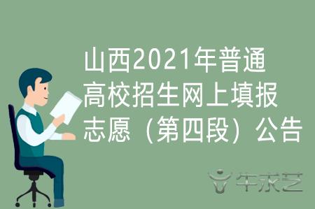 山西2021年普通高校招生网上填报志愿(第四段)公告