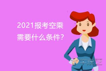 2021报考空乘需要什么条件?
