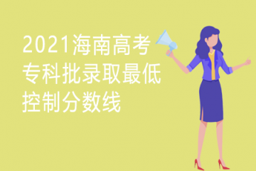 2021海南高考专科批录取最低控制分数线