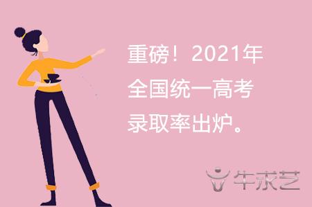 重磅!2021年全国统一高考录取率出炉。