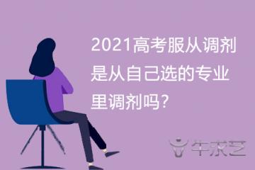 2021高考服从调剂是从自己选的专业里调剂吗?