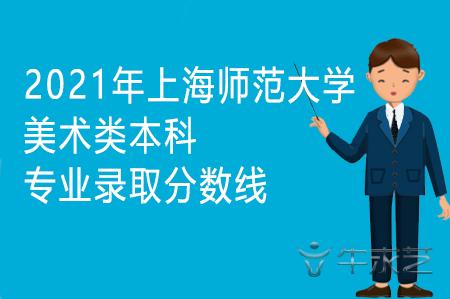 2021年上海师范大学美术类本科专业录取分数线