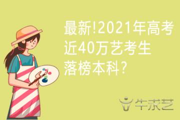 最新!2021年高考近40万艺考生落榜本科?