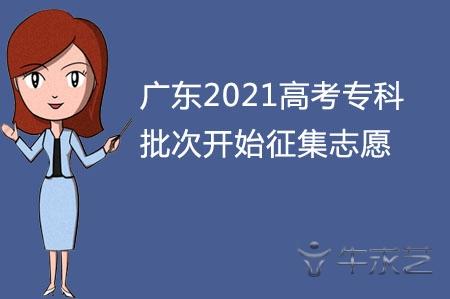 广东2021高考专科批次8月7日9:00开始征集志愿