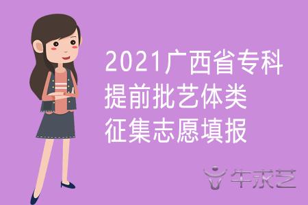 2021广西省专科提前批艺体征集志愿填报