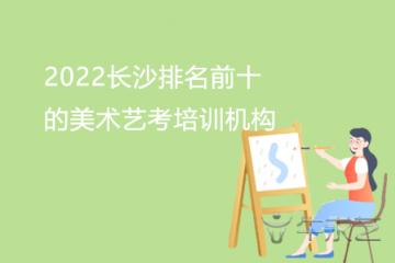2022长沙排名前十的美术艺考培训机构
