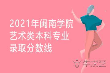 2021年闽南学院艺术类本科专业录取分数线