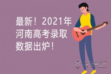 最新!2021年河南高考录取数据出炉!