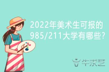 2022年美术生可报考的985/211大学有哪些?