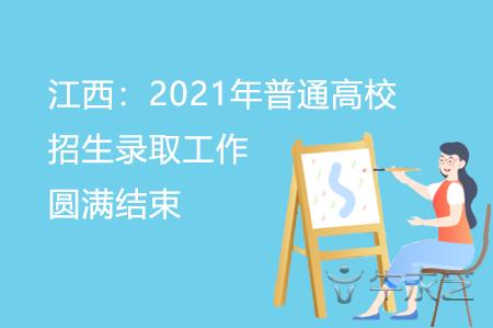 江西:2021年普通高校招生录取工作圆满结束