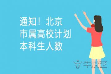通知!北京市属高校计划本科生人数