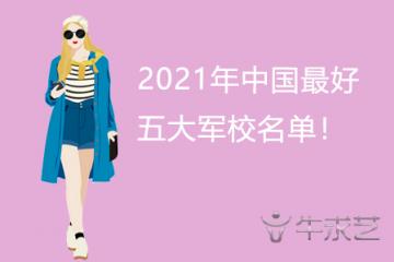 2021年中国最好五大军校名单!