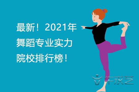 最新!2021年舞蹈专业实力院校排行榜!