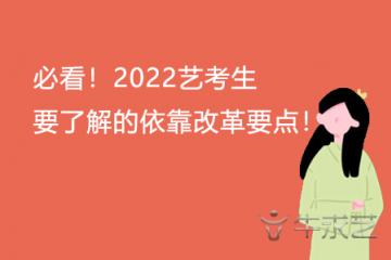 必看!2022艺考生要了解的艺考改革要点!