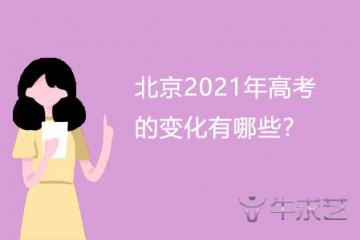 北京2021年高考的变化有哪些?