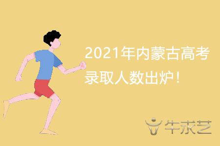 2021年内蒙古高考录取人数出炉!