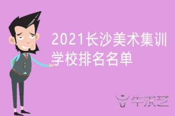 2021长沙美术集训学校排名名单