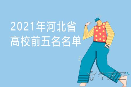 2021年河北省高校前五名名单