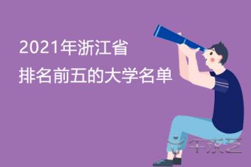 2021年浙江省排名前五的大学名单
