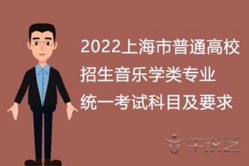 2022上海市普通高校招生音乐学类专业统一考试科目及要求