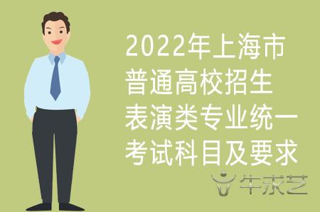 2022年上海市普通高校招生表演类专业统一考试科目及要求