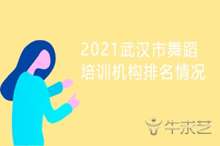 2021武汉市舞蹈培训机构排名情况
